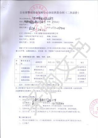 广西省公安厅交通事故勘验取证万博maxbet体育官网采购