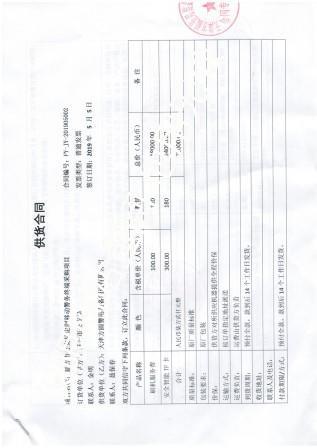 延吉公安局移动终端采购项目