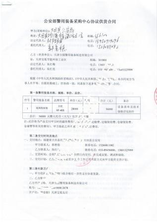 大田县功案件采购